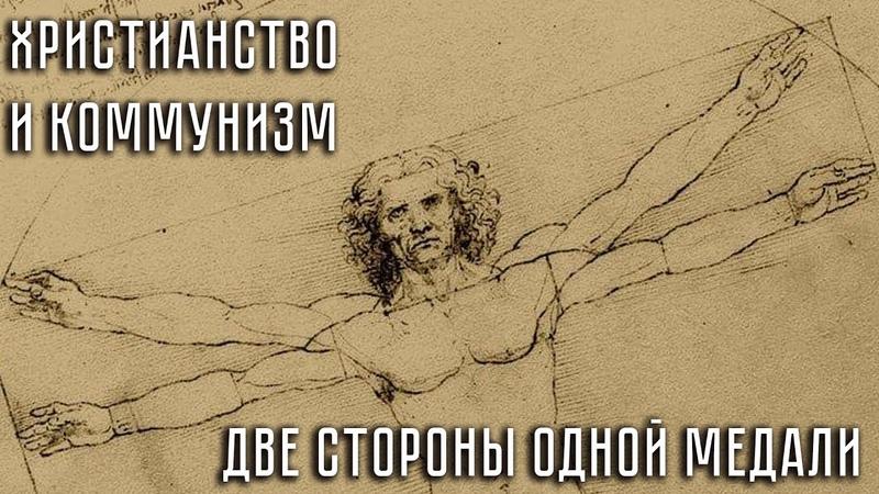 Христианство и коммунизм Две стороны одной медали СоветскийСоюз Коммунизм Христианство