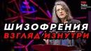 ШИЗОФРЕНИЯ. ВЗГЛЯД ИЗНУТРИ - Элин Сакс - TED на русском