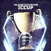 iCCup: International Cyber Cup