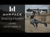 Видеодневники Warface: Uzi Pro и Fostech Origin-12!
