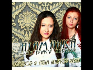 ��������-�� ���� �����(DiGood & Vadim Adamov Re-Mix)Full