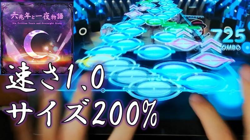 【ガルパ】六兆年と一夜物語(EX) 6グレ 速さ1.012469イズ200【バンドリ】