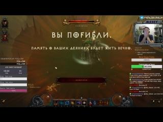 Diablo III: Reaper of Souls Яркие моменты! Смерть