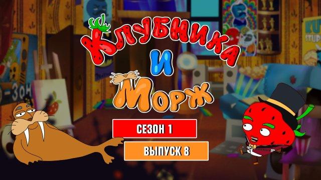Клубника и Морж, 1 сезон, 8 серия