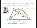Диагонали трапеции АВСD с основаниями АВ и СD пересекаются в точке М Найдите МС, если АВ 11, DС 33