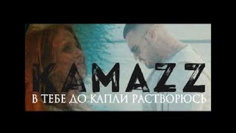 Песня: * Kamazz–И я тону в тебе, как в омуте*