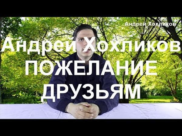 РАЗБОР СТИХОТВОРЕНИЯ С МАРШАКА ПОЖЕЛАНИЯ ДРУЗЬЯМ Андрей Хохликов
