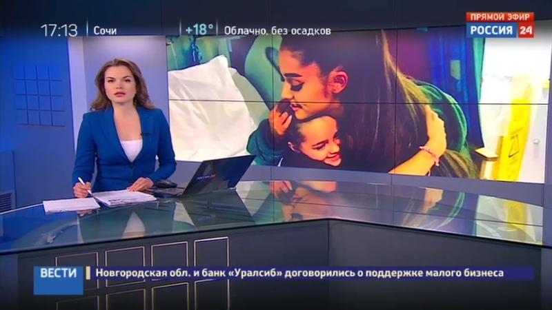 Новости на Россия 24 • Ариана Гранде проведала детей, пострадавших при теракте на ее концерте