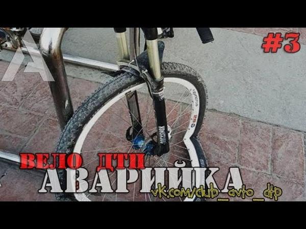 Подборка вело ДТПЛЕТО 2018 Начало сезона