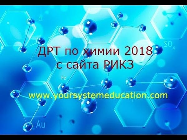 Тесты по химии Соли А12 ДРТ 17 18