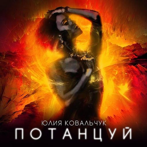 Юлия Ковальчук альбом Потанцуй