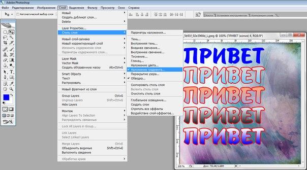 Как сделать жирнее шрифт в фотошоп cs6