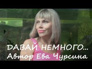 Ева Чурсина