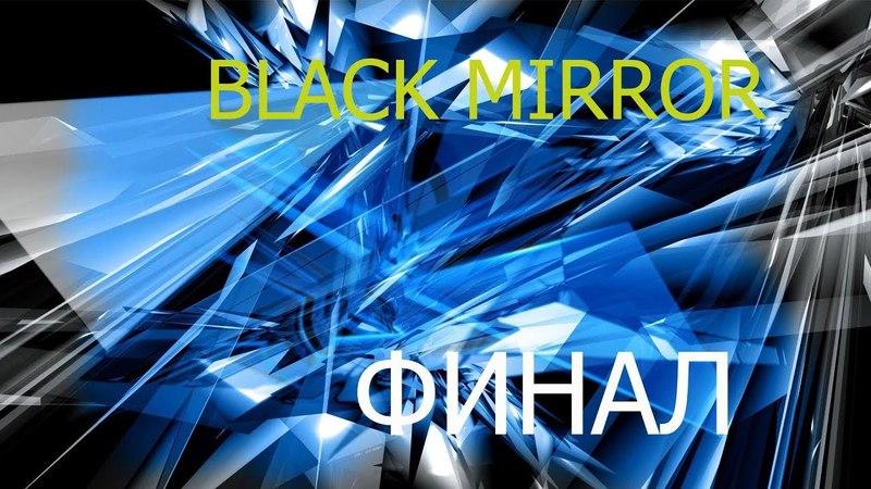Black Mirror - ФИНАЛ (прохождение на русском)