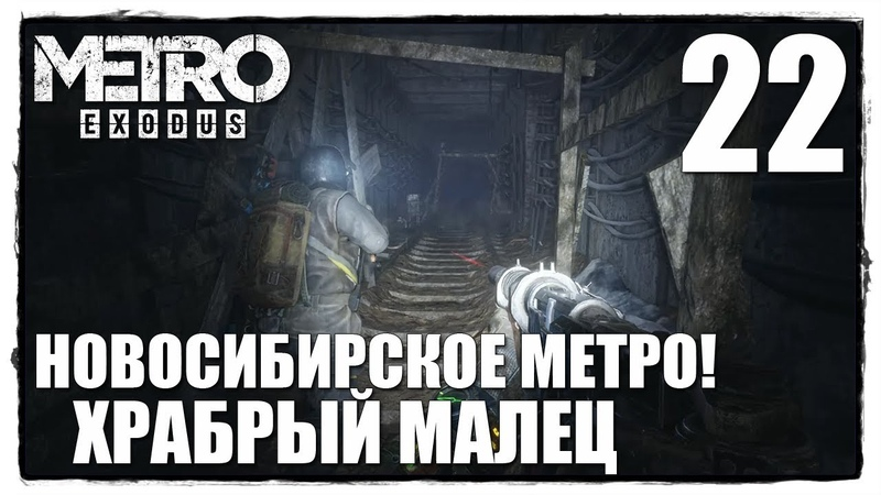 Metro Exodus - Прохождение 22 СПУСКАЕМСЯ В МЕТРО НОВОСИБИРСКА