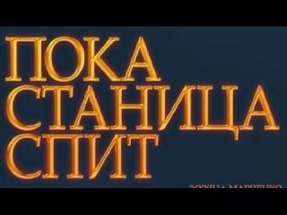 Пока станица спит 3 серия (2014) Мелодрама фильм сериал