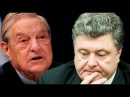 ЗАПРЕЩЕННОЕ ПОРОШЕНКО ШЕСТЕРКА СОРОСА И РОТШИЛЬДОВ Офшоры счета Порошенко и олигархов