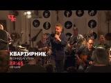 Леонид Агутин Время последних романтиков (акустика на Квартирнике у Маргулиса)