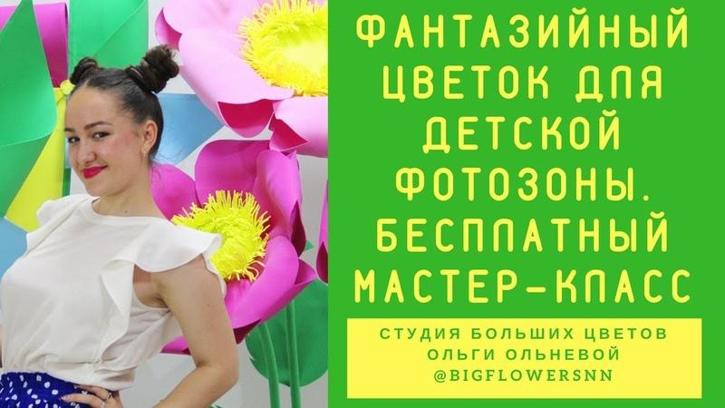 Фантазийный цветок из фома для детской летней фотозоны БЕСПЛАТНЫЙ МАСТЕР КЛАСС ОЛЬГИ ОЛЬНЕВОЙ