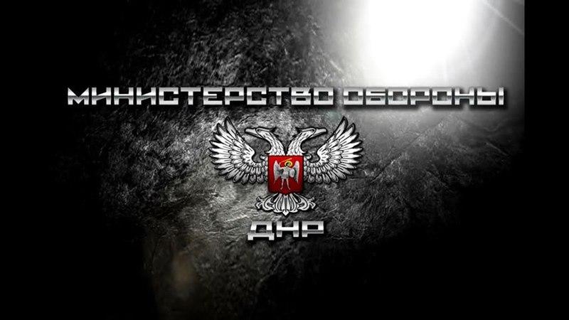 Брифинг НМ ДНР о ситуации на линии соприкосновения за 21 апреля 2018 года смотреть онлайн без регистрации