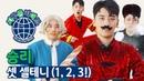 빅뱅 승리 Big Bang Seungri - 셋 셀테니 (1,2,3!) [지구촌라이브] multilingual LIVE