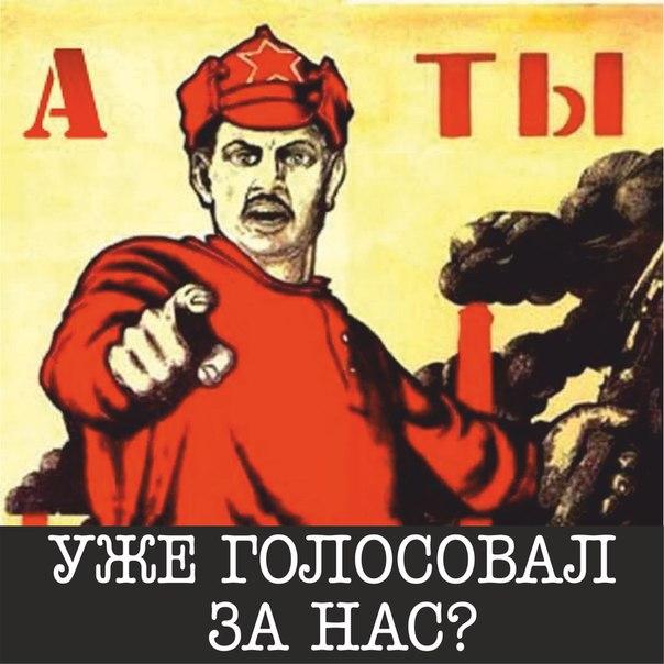 А ты проголосовал? | ВКонтакте