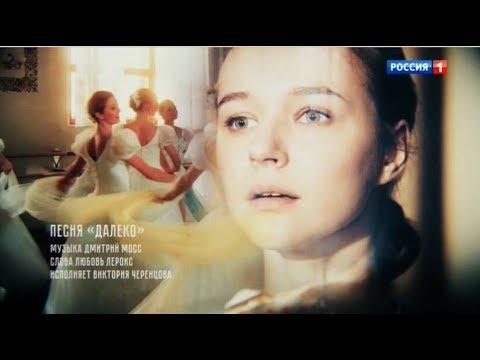 Премьера песни! Виктория Черенцова - Далеко (OST Березка)