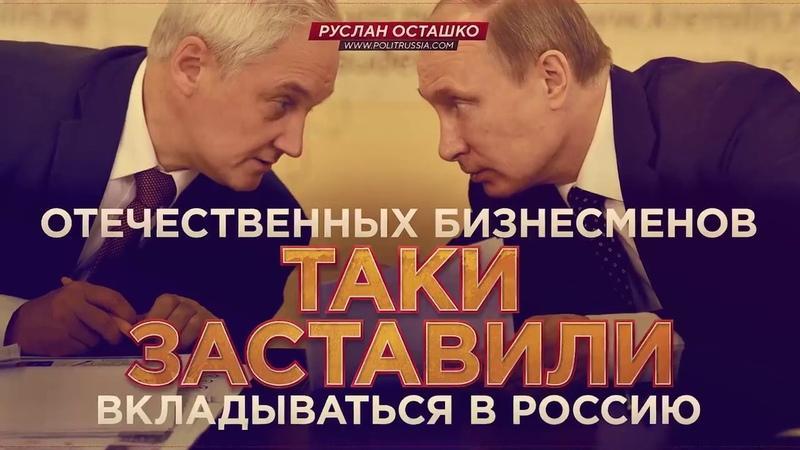 Отечественных бизнесменов таки заставили вкладываться в Россию Руслан Осташко
