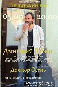 Дмитрий Рубин в Чеширском коте