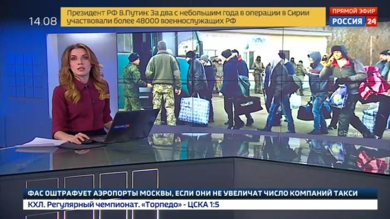 Новости на Россия 24 • Пленные, которых передали ДНР и ЛНР, не могут вернуться домой