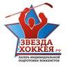 Детский хоккейный лагерь ЗВЕЗДА ХОККЕЯ Чебаркуль