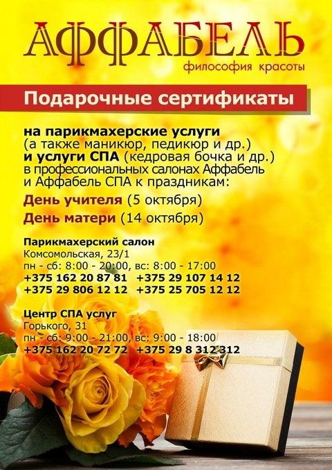 Парикмахерский салон «Аффабель» приглашает!