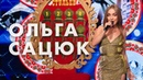 Ольга Сацюк в телешоу Ваше Лото