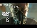 Прохождение Quantum Break — Часть 6 СЕРИАЛ