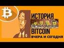 Биткоин Блокчейн Вчера и сегодня Blockchain Community Summit
