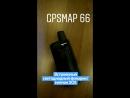 GPSMAP 66 светодиодный фонарик маячок SOS
