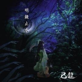己龍 альбом Meikyo Shisui