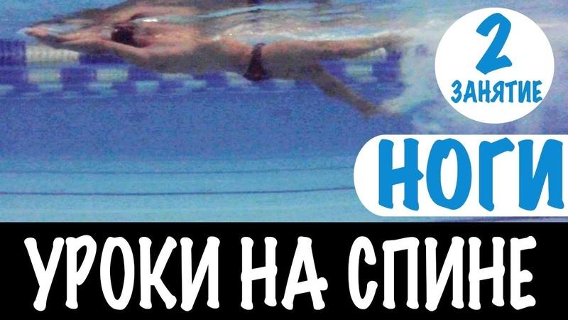 РАБОТА НОГАМИ НА СПИНЕ. УРОКИ НА СПИНЕ. УРОК 2 @ Swimmate ru