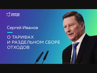 Сергей Иванов о тарифах и раздельном сборе