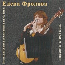 Елена Фролова альбом Маленький балаган на маленькой планете Земля