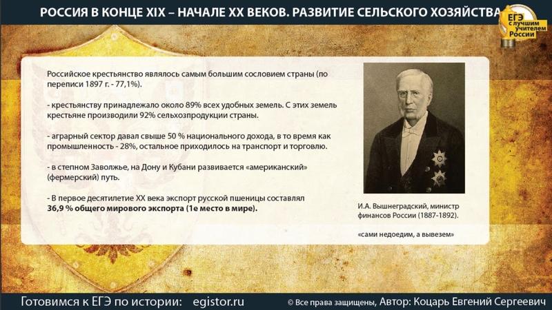 Россия на рубеже 19 20 века Готовимся к ЕГЭ по истории