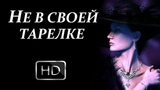 НЕ В СВОЕЙ ТАРЕЛКЕ, фильм 2019 не покажут нигде, новый русский детектив 2019