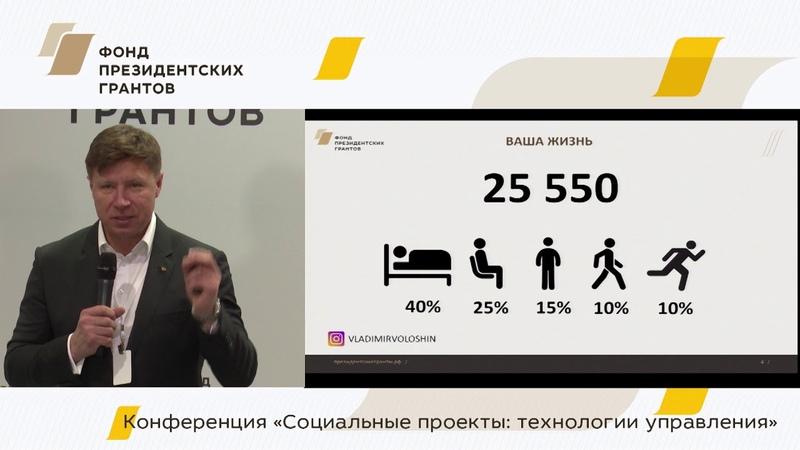 Владимир Волошин: Успешная презентация социального проекта в публичном пространстве