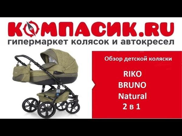 Вся правда о коляске Riko Bruno Natural. Обзор детских колясок от Компасик.Ру