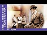 Однажды в Одессе. Жизнь и приключения Мишки Япончика. Серия 11