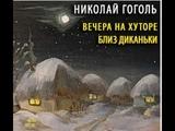 Гоголь Николай - Вечера на хуторе близ Диканьки