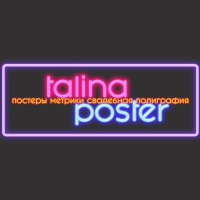 Талина Постер