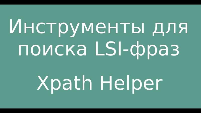 Инструмент поиска LSI-фраз Xpath Helper