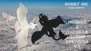 Дракон крючком ч.2 (авторский МК Светланы Кононенко)