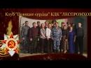 Клуб Поющие сердца в Турецком с концертной программой Наследники Победы